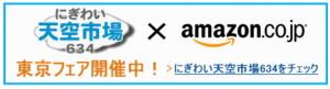 天空xAmazonバナーロゴ